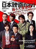 日本映画navi vol.22 (NIKKO MOOK)