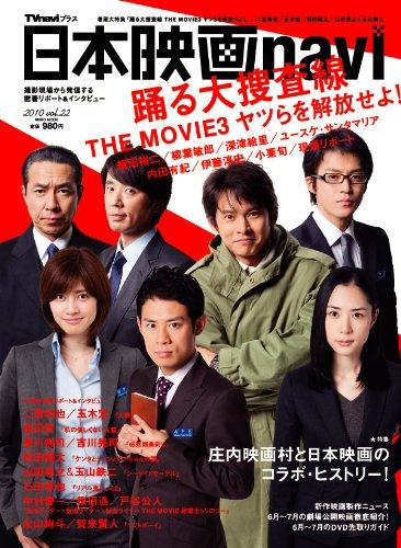 日本映画navi22