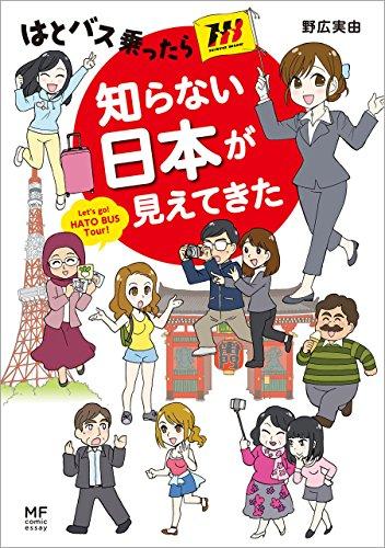 はとバス乗ったら知らない日本が見えてきた<はとバス乗ったら知らない日本が見えてきた> (コミックエッセイ)
