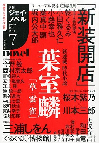 月刊J-novel2014年7月号