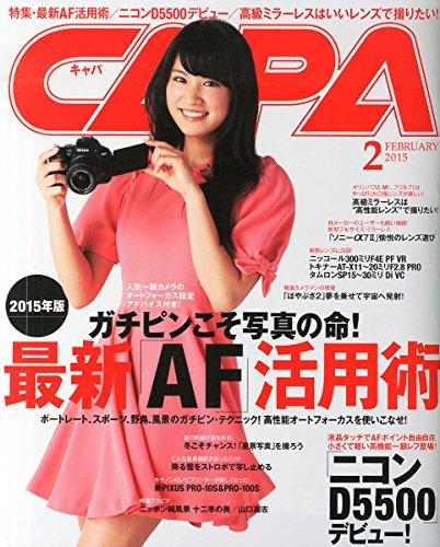 CAPA (キャパ) 2015年 02月号 [雑誌]