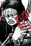 真説 ザ・ワールド・イズ・マイン 3巻(3) (ビームコミックス)
