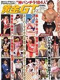 黄金のGT 2013年 12月号 [雑誌]
