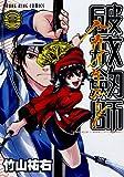 破戒劔師 3巻 (ヤングキングコミックス)