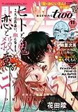 月刊モーニング・ツー 2013 11月号 [雑誌]