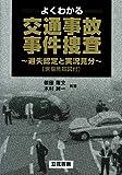 よくわかる交通事故・事件捜査―過失認定と実況見分