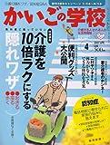かいごの学校 2007年 04月号 [雑誌]