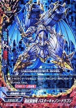 超武装騎竜 バスターキャノン・ドラゴン 超ガチレア バディファイト ドラゴン番長 bf-bt01-001