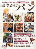おでかけパン 2015年 03 月号 [雑誌]: 旅行読売 増刊