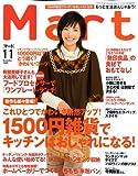 Mart (マート) 2008年 11月号 [雑誌]