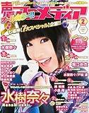 声優アニメディア 2013年 02月号
