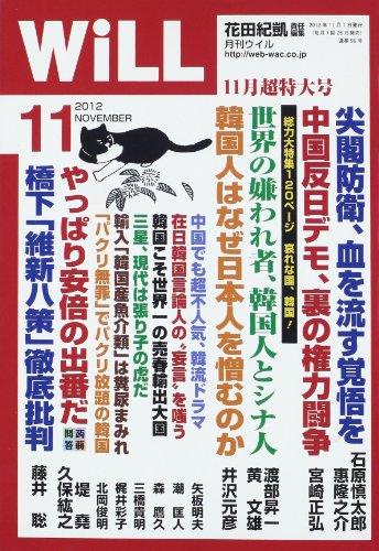 WiLL (ウィル) 2012年 11月号 [雑誌]
