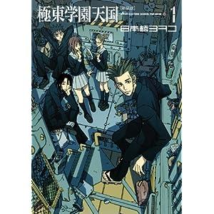 新装版 極東学園天国(1) (KCデラックス)