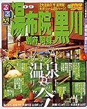 るるぶ湯布院 黒川 別府 阿蘇'09 (るるぶ情報版 九州 10)