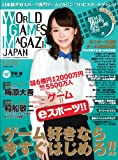 ワールド・ゲームズ・マガジン・ジャパン【WORLD GAMES MAGAZINE JAPAN】 (INFOREST MOOK)