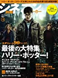 別冊シネコンウォーカー vol.2 (カドカワムック 390)