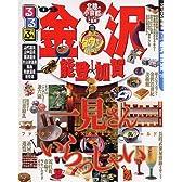 るるぶ金沢 能登 加賀'09 (るるぶ情報版 中部 6)