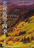 志賀高原の四季 SlowPhoto