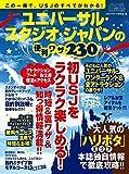 ユニバーサル・スタジオ・ジャパンの便利ワザ230 (三才ムックvol.809)
