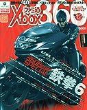 ファミ通 Xbox (エックスボックス) 2009年 12月号 [雑誌]
