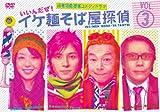 イケ麺そば屋探偵~いいんだぜ!~ Vol.3 [DVD]