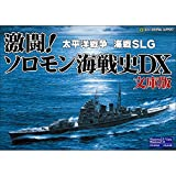 激闘!ソロモン海戦史DX 文庫版