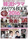 韓流ドラマメモリアルBOOK2016 (タツミムック) -