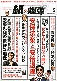 月刊紙の爆弾 2015年 09 月号 [雑誌]