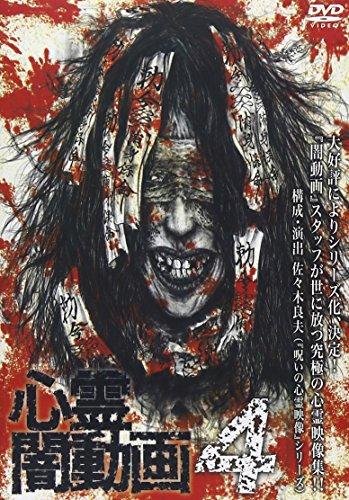 心霊闇動画4 [DVD]