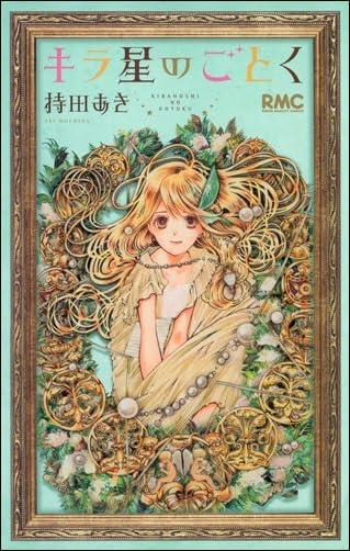 キラ星のごとく  りぼんマスコットコミックス)