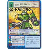 デジタルモンスターカードゲーム St-542 【セントガルゴモン】