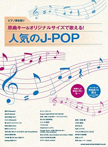 ピアノ弾き語り 原曲キー&オリジナルサイズで歌える! 人気のJ-POP