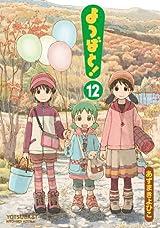 1年4カ月ぶりの新刊! あずまきよひこ「よつばと!」第12巻
