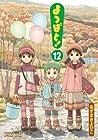 よつばと! 第12巻 2013年03月09日発売