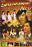 サラリーマンNEO Season3 VOL.2 [DVD] (商品イメージ)