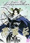 聖魔伝 2 (幻冬舎コミックス漫画文庫 ひ 1-2)