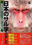 日本のサル学のあした—霊長類研究という「人間学」の可能性 (WAKUWAKUときめきサイエンスシリーズ 3)