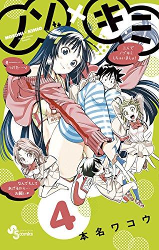 ノゾ×キミ(4) (少年サンデーコミックス)