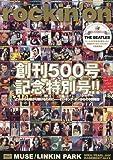 rockin'on (ロッキング・オン) 2009年 10月号 [雑誌]