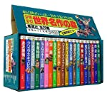 少年少女 世界名作の森 全20巻・全巻セット (世界名作の森 全20巻)