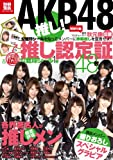 AKB48 推し! (別冊宝島) (別冊宝島  カルチャー&スポーツ)