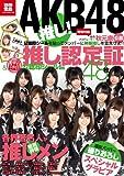 AKB48 推し! (別冊宝島)