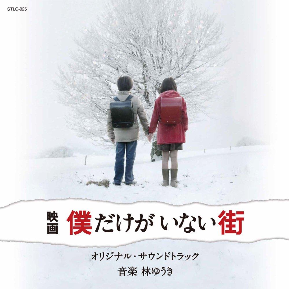映画「僕だけがいない街」オリジナル・サウンドトラック