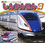 しんかんせん4 (350シリーズ―のりものしゃしんえほん)
