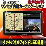KAIHOU 海宝 TNK-703DT 大容量 8Gメモリー内蔵の 7インチワイド ワンセグテレビ内蔵のポータブルナビゲーション