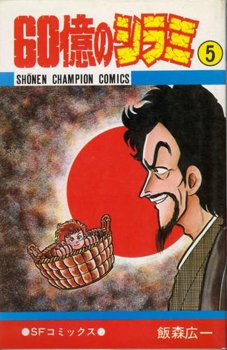 60億のシラミ〈第5巻〉 (1981年) (小年チャンピオン・コミックス)