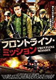 フロントライン・ミッション [DVD]