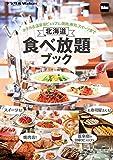 北海道 食べ放題ブック (デジタルWalker)