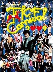 TKF たむらけんじファミリー CARNIVAL2009 [DVD]