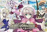 GEARS of DRAGOON2~黎明のフラグメンツ~【Amazon.co.jpオリジナル特典:ファンシーペーパー(A5サイズ)付き】